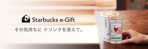 スタバ e-Gift