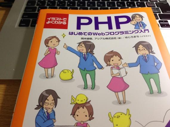 イラストでよくわかるPHP
