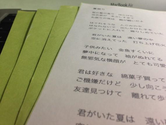 歌詞カード