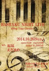 BASHAKU NIGHT LIVE