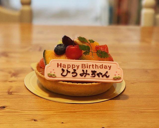 いくつになってもケーキは嬉しいな。可愛いフルーツタルト。9種のフルーツが(^^) 誕生日にお寿司ご馳走してくれた長女が今日はケーキを買ってきてくれました。お嫁に行っても優しくしてもらってます。