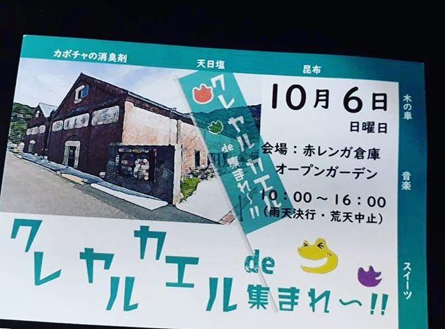 10月6日の日曜日は敦賀赤レンガ倉庫で歌います。入場無料。私は1回目11時頃〜、2回目12時半頃〜、お天気も良さそう。無料であげたり、もらったり。フリマみたいなイベントで、美味しいお店もいろいろ出ます。ぜひ、遊びに来て下さい。