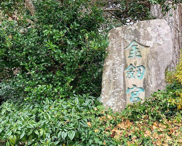 金沢勉強会の前に参拝してきた。金運の神様らしい。